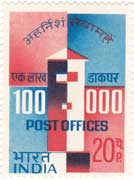 1,00,000th Indian Post Office