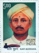 Commemorative Stamp on Kavi Muddana