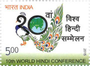 Commemorative Stamp on 10th World Hindi Conference