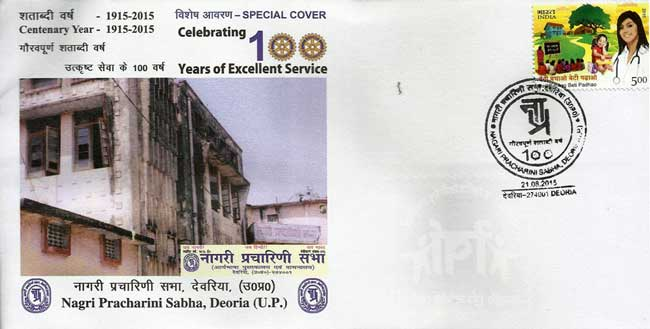 Special Cover on 100 years of Nagari Pracharini Sabha, Deoria
