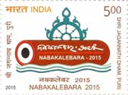 Commemorative stamp on Nabakalebara 2015