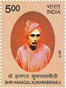 Commemorative Stamp on Shri Hangal Kumara Swamiji