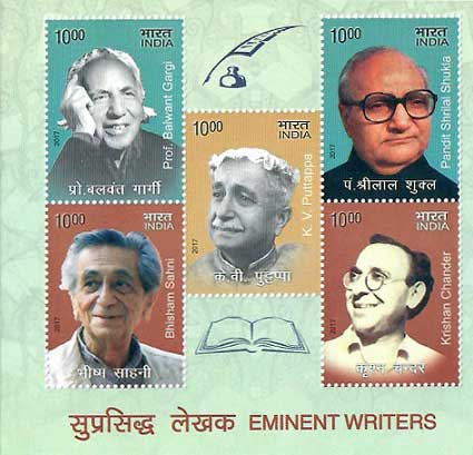 Miniature Sheet on Eminent Writers K. V. Puttappa, Krishan Chander, Srilal Sukla, Balwant Gargi and Bhisham Sahni