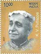 Commemorative Stamp on K. V. Puttappa