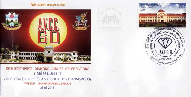 Special Cover on Diamond Jubilee of A. V. C. College, Mannampandal