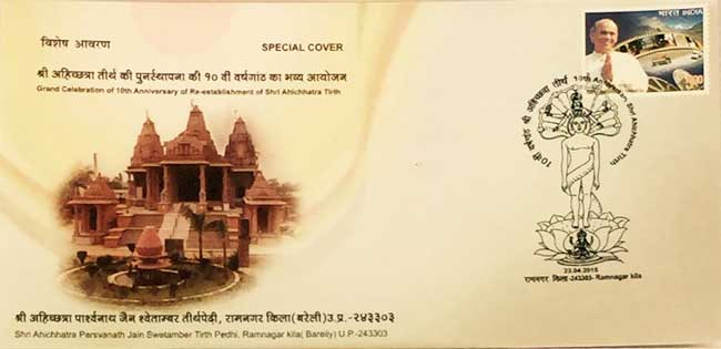Special Cover on 10th Anniversary of Re-establishment of Shri Ahichhatra tirth