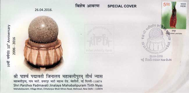 Special Cover on 10th Anniversary of installation of Ahimsa Ball