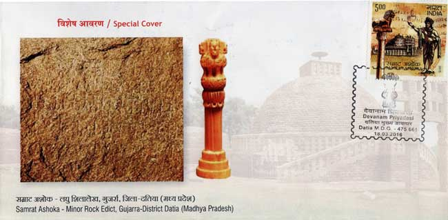 Special Cover on Samrat Ashoka - Minor Rock Edict of Gujarra