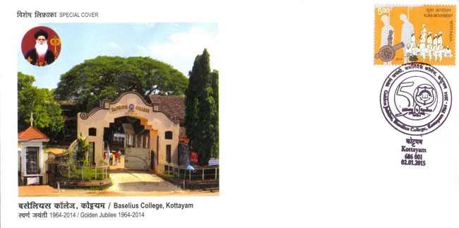 Special Cover on Golden Jubilee of Basellus College, Kottayam