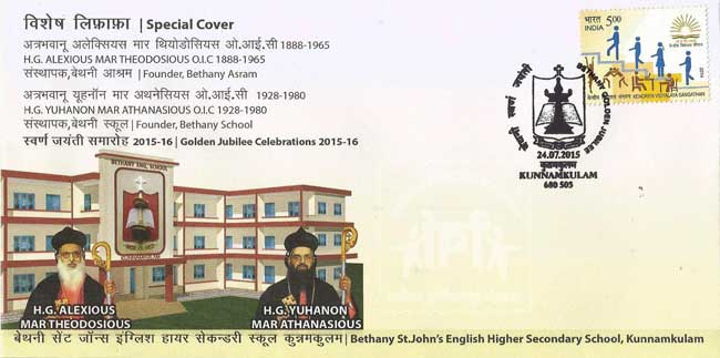 Special Cover on Bethany St. John's English Higher Secondary School, Kunnamkulam