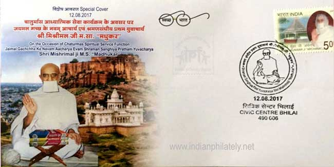 Special Cover on Chaturmas Spiritual Function