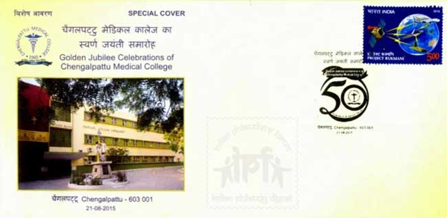 Special Cover on Golden Jubilee Celebrations of Chengalpattu Medical College