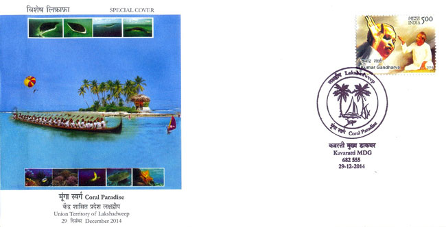 Special Cover on Coral Paradise, Union Territory of Lakshadweep - 29th December 2014.