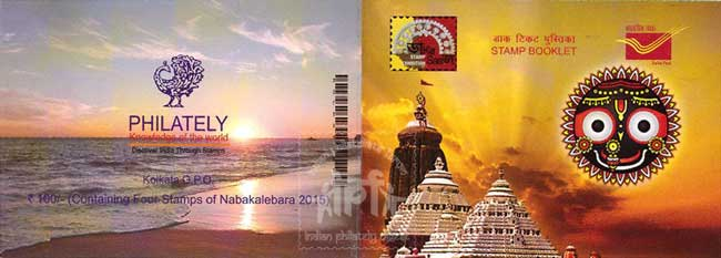 Daker Saaj Stamp Booklet on Nabakalebara