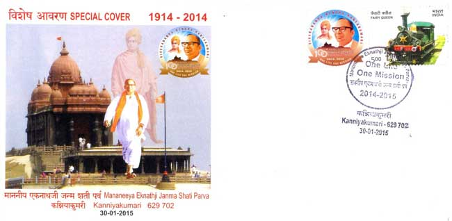Special Cover on Ekanath Ranade, founder of Vivekananda Rock Memorial and Vivekananda Kendra
