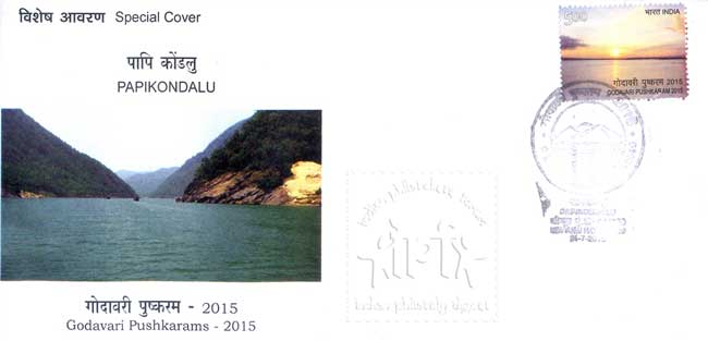 Special Cover on Papikondalu