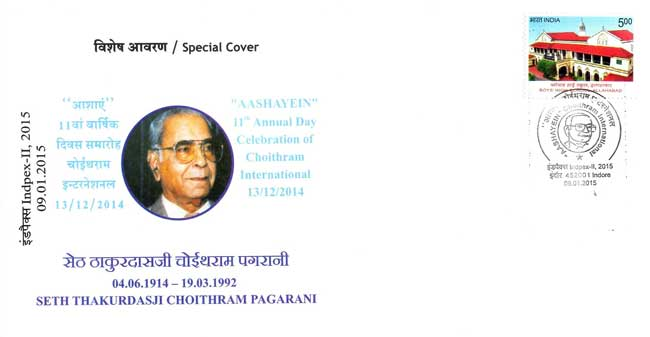 Special cover on Thakurdas Choithram Pagarani