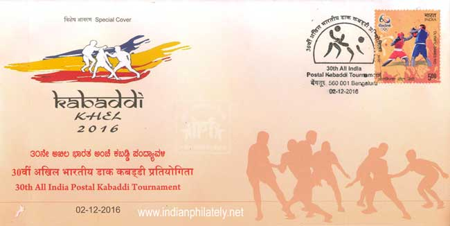 Special Cover on 30th All India Postal Kabaddi Tournament