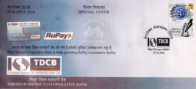 Special Cover on Thrissur District Co-Operative Bank
