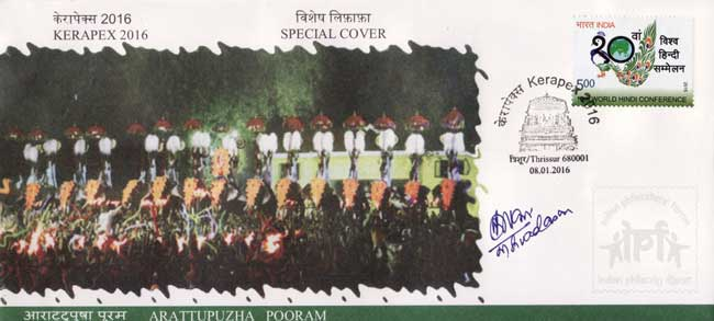 Special Cover on Arattupuzha Pooram