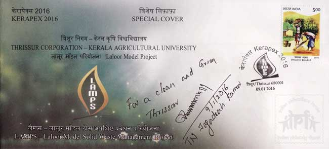 Special Cover on Laloor Model Solid Waste Management Project (LAMPS)