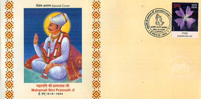 Special Cover on Mahamati Shri Prannath Ji