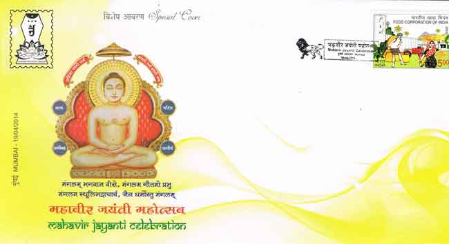 Mahavir Jayanti Celebration Special Cover