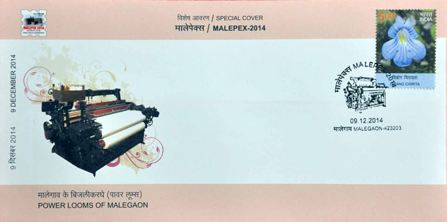 Special Cover on 'Power looms of Malegaon'