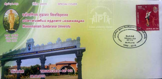 Special Cover on Silver Jubilee of Manonmaniam Sundaranar University