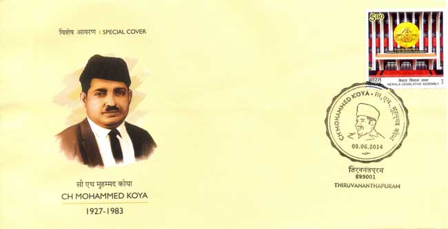Ch Mohammed Koya Special Cover