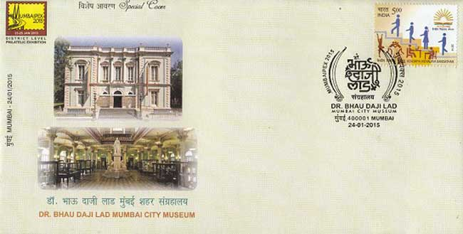 Special Cover on Dr. Bhau Daji Lad Mumbai City Museum