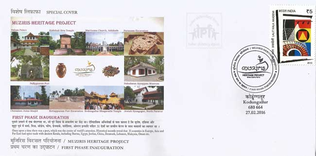 Special Cover on Muziris Heritage Project, First Phase inauguration