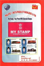 My Stamp Brochure