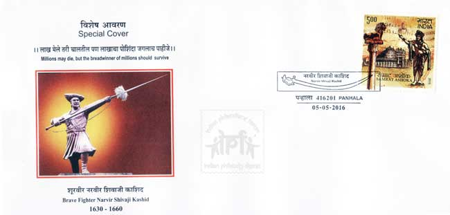 Special Cover on Narvir Shivaji Kashid