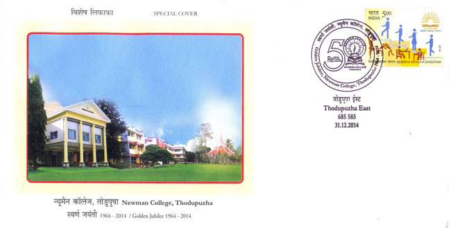 Special Cover on Golden Jubilee of Newman College, Thodupuzha