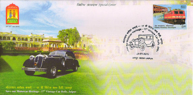 Special Cover on 17th Vintage Car Rally
