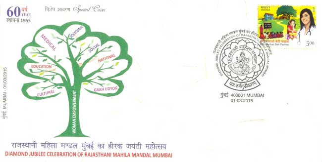 Special Cover on Diamond Jubilee Celebration of Rajasthani Mahila Mandal, Mumbai