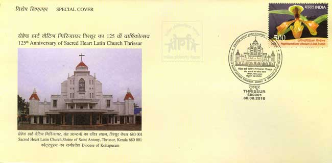Special Cover on 125th Anniversary of Sacred Heart Latin Church, Thrissur
