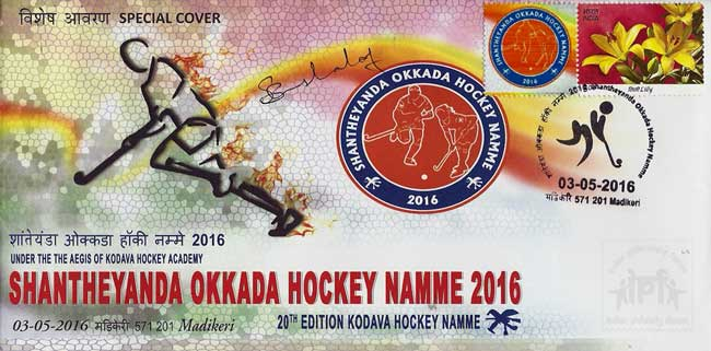 Special Cover on Shantheyanda Okkada Hockey Namme 2016