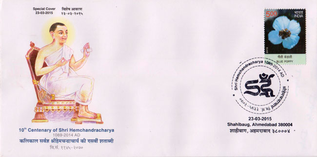 Special Cover on 10th Centenary of Shri Hemchandracharya Ji