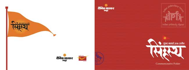 Special Commemorative folder on Simhastha Kumbh