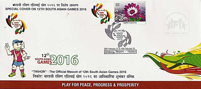 Special Cover on 12th South Asian Games 2016
