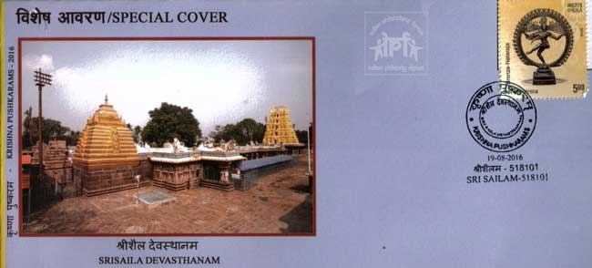 Special Cover on Srisaila Devasthanam