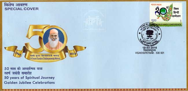 Special Cover on 50 years of Spiritual Journey of H. H. Swami Sundara Chaitanyanandaji Maharaj