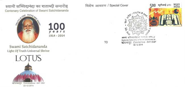 Special Cover on Centenary celebrations of Swami Satchidananda