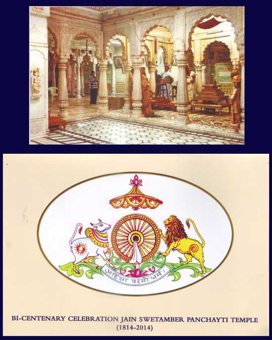 Picture Postcards on Bicentenary of Jain Swetamber Panchayati Mandir (Burra Mandir), Kolkata