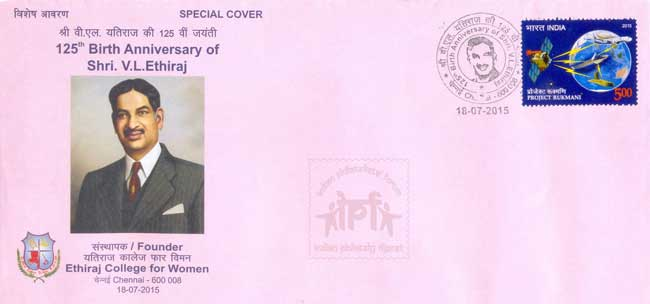 Special cover on 125th Birth Anniversary of V. L. Ethiraj